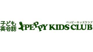 PEPPY KIDS CLUB(ペッピー キッズ クラブ)