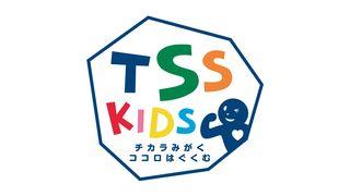 TSSキッズ ダンススクール